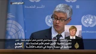 الواقع العربي- الأمم المتحدة وموقفها من مجزرة رابعة