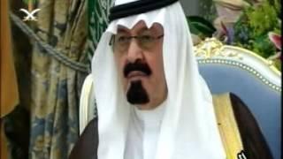 كلمةأهالي منطقة جازان أمام  الملك عبد الله بن عبد العزيز - ألقاها الدكتور/عبد الرحمن عمر المدخلي