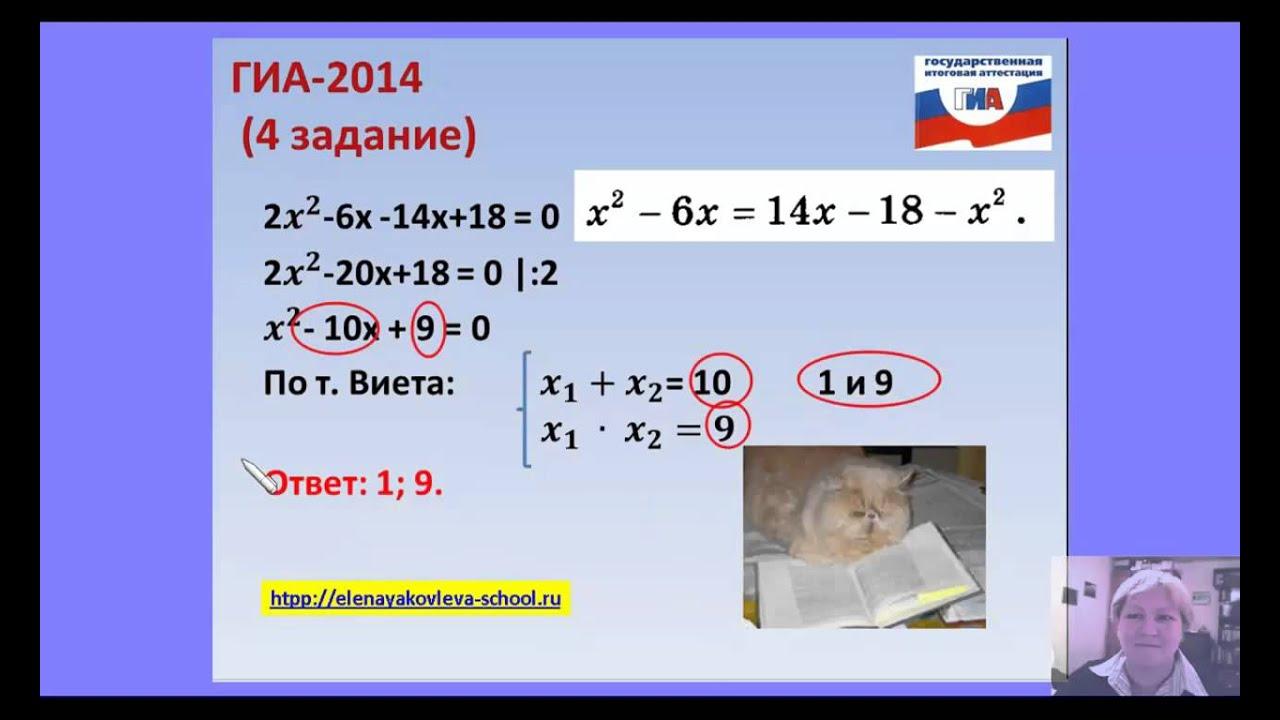 ГИА-2014 Задание 4. Решение уравнений.