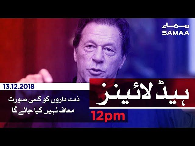 Samaa Headlines - 12PM - 13 December 2018