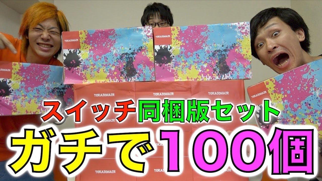 【プレゼント企画】◯ンテンドースイッチ ◯プラトゥーン2セット100台100名様にプレゼント!