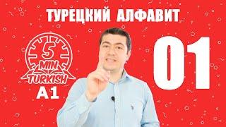 Обложка A1 Турецкий Язык Алфавит Изучай Турецкий с Эмре 5 Minute Turkish Learn Turkish