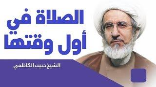 الصلاة في اول وقتها - الشيخ حبيب الكاظمي