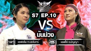 Iron-Chef-Thailand-S7EP10-เชฟไก่-vs-เชฟเต้น-มันม่วง