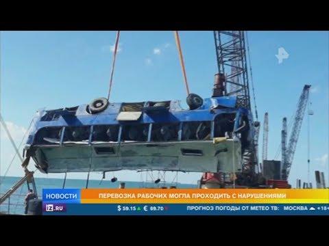 Автобус упал в Керченский пролив. Версии случившегося