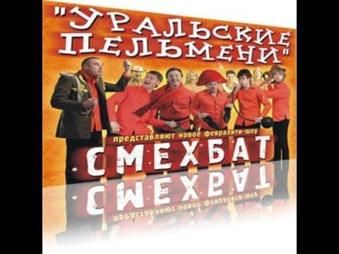 СмехБат- Уральские пельмени в Армии