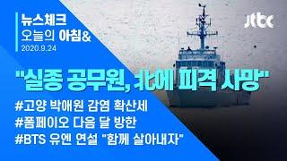 """오늘의 뉴스체크✔  """"실종 공무원, 월북 시도 중 북한에 피격 사망""""…우발적 사고에 무게 (2020.09.24 / JTBC 아침&)"""