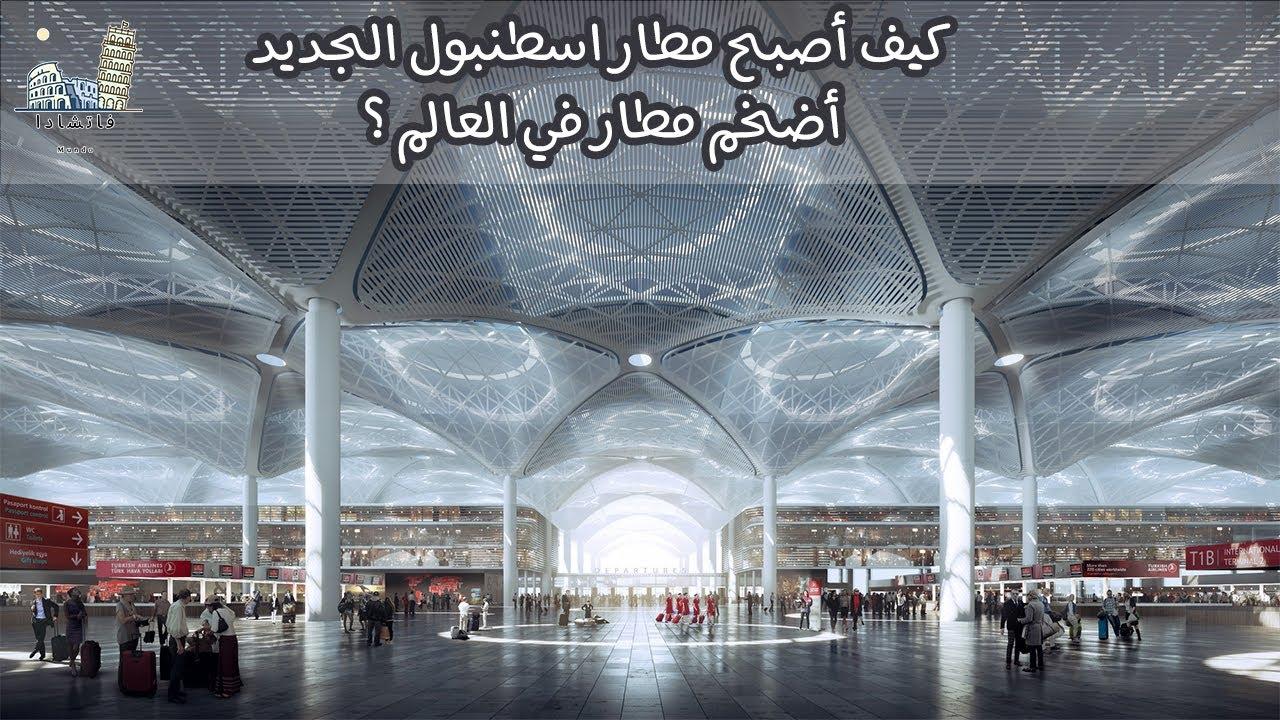 فاتشادا | مطار إسطنبول الرهيب | كيف أصبح أجدد وأكبر مطار في العالم؟