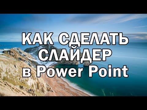 Как сделать слайдер в Power Point, как создать презентацию с эффектом наложения