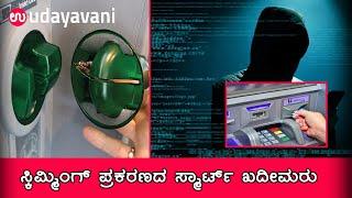 udayavani youtube