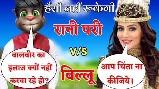 Rani Pari Vs Talking Tom | रानी परी Vs बिल्लू कामेडी | Funny Call | Sudeepa Singh | Pagal Billa