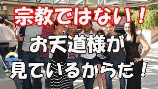 【海外の反応】日本のモラルの高さに世界が驚愕!外国人からは無宗教な...