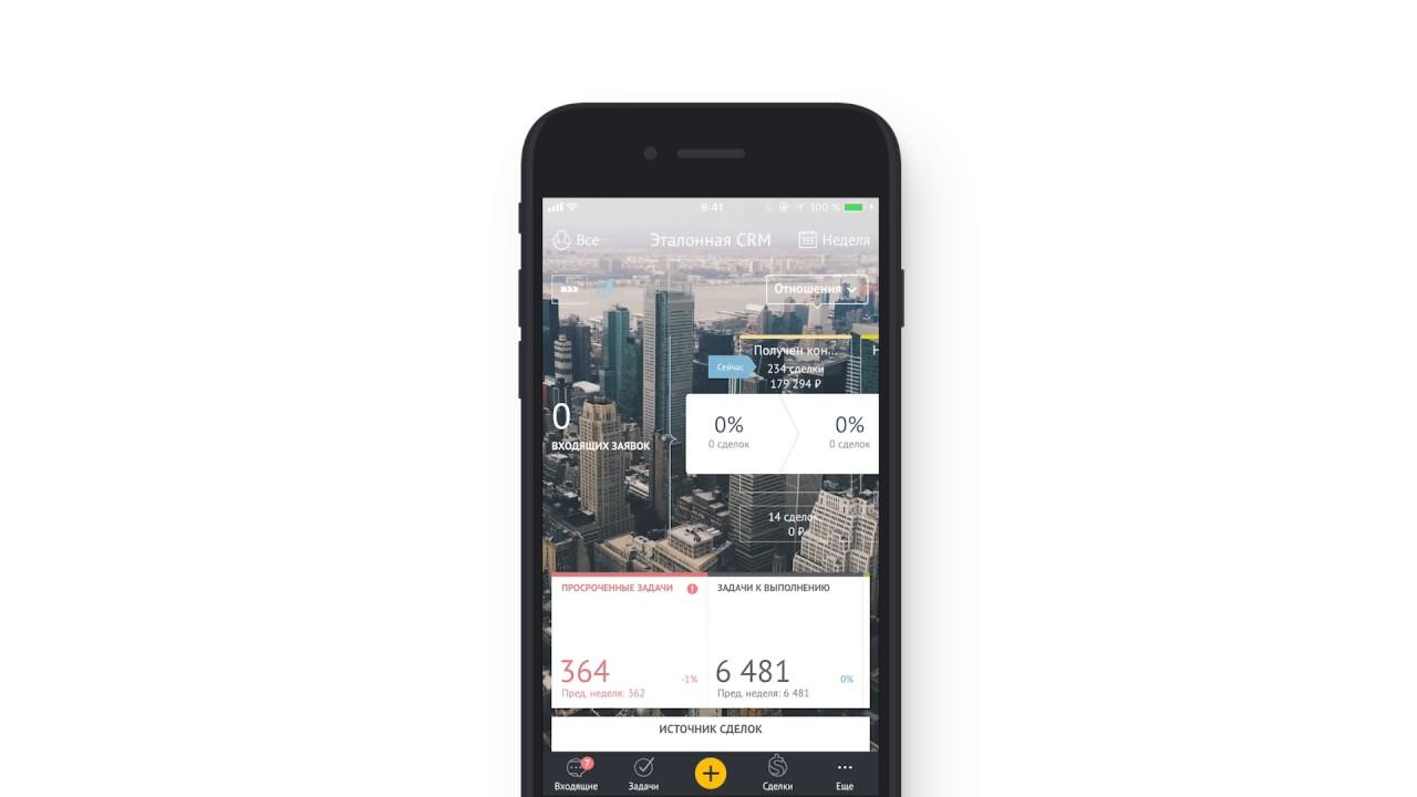 Мобильные приложения amocrm комплексная автоматизация продаж