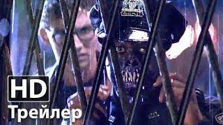 Орудия смерти: Город костей - новый русский трейлер | 2013 HD