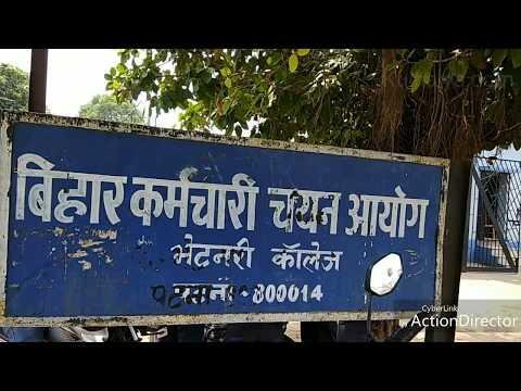 बिहार कर्मचारी चयन आयोग (बीएसएससी) का ऑफिस कहां पर है | BSSC Patna Office Video