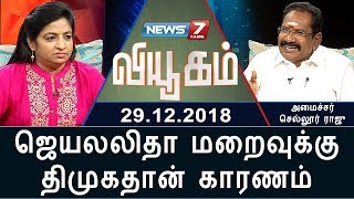 Viyugam – News7 Tamil TV Show