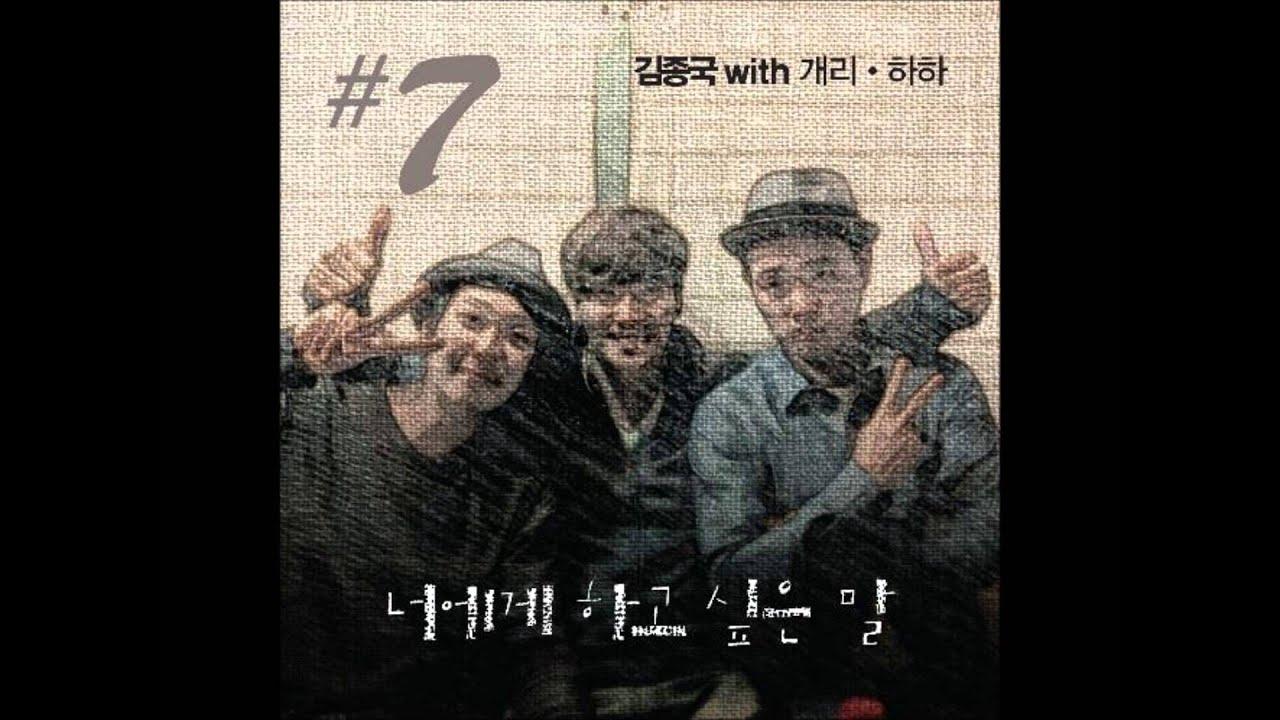 06 - 너에게 하고 싶은 말 想對你說 (feat. Gary & HaHa) - 金鐘國