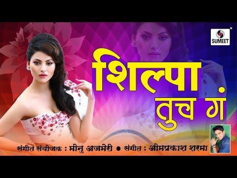 Shilpa Tuch Ga - Marathi Lokgeet - Omprakash Sharma - Sumeet Music