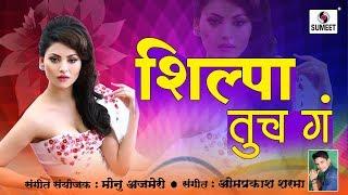 Shilpa Tuch Ga - Marathi Lokgeet - Omprakash Sh...