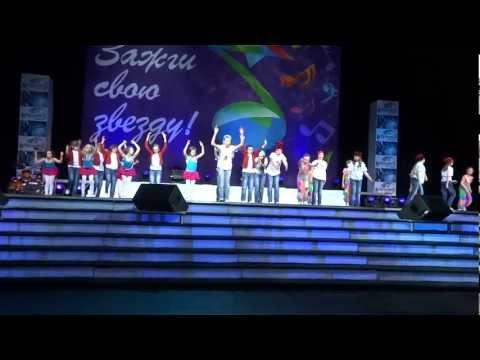 Открытие фестиваля ЗАЖГИ СВОЮ ЗВЕЗДУ 2013 песня детский