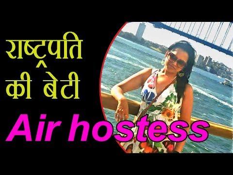 राष्ट्रपति Ramnath Kovind की Air Hostess बेटी, जो नहीं लगाती अपना Surname कोविंद