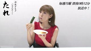 毎週月曜 深夜0時12分 テレビ東京 放送中! 「究極」の名にふさわしい「...