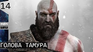 Прохождение God of War (2018) — Часть 14: Голова тамура (без комментариев)