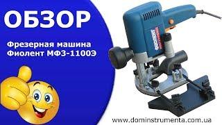 Фрезерная машина Фиолент МФ3-1100Э.Фрезер Фиолент-обзор.
