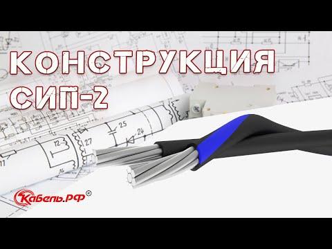 Провод СИП-2