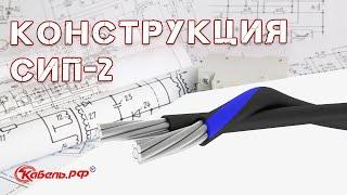 Провод СИП-2(, 2011-08-11T19:38:08.000Z)