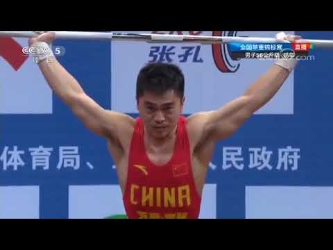 2018 Chinese Nationals: Men's Weightlifting 56kg Group A