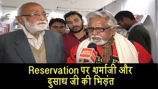 Reservation पर शर्माजी और दुसाध जी की भिड़ंत| Dalit Dastak