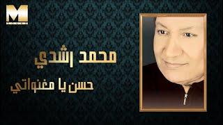 Mohamed Roshdy - Ya Hassan Ya Meghanwaty (Audio) | محمد رشدى - يا حسن يا مغنواتى
