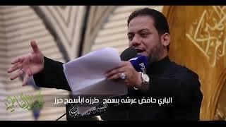 الليالي الفاطمية | الملا عمار الكناني - النجف اﻷشرف - حرم أمير المؤمنين عليه السلام