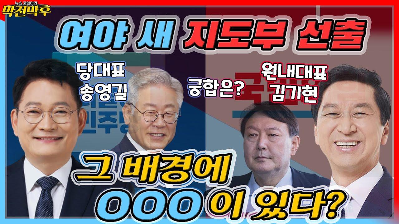 국민의힘, 살만해지니 내분? 주호영이 대표가 되기 위해 이렇게 까지 했다? 김기현 원내대표가 전희경을 부른 까닭은?(5월 8일 방송)