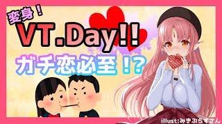 [LIVE] 【チョコ食べたり】変身!告白セリフバレンタイン【ポッキーゲームしたり】