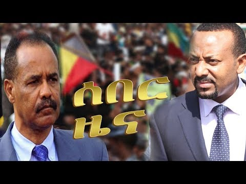 Ethiopia News today ሰበር ዜና መታየት ያለበት! August 25, 2018