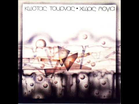 """ΚΩΣΤΑΣ ΤΟΥΡΝΑΣ """"ΕΡΩΤΙΚΟ (PRIZE OF LOVE)"""" -1981- KOSTAS TOURNAS"""