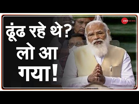Congress Leader ने PM Modi का नाम लिया और PM हाजिर! | Lok Sabha | Ravneet Singh Bittu | Hindi News