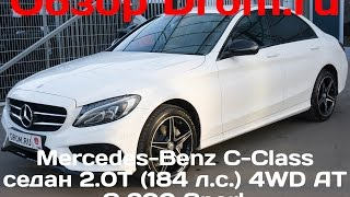 mercedes-Benz C-Class седан 2017 2.0T (184 л.с.) 4WD AT C 200 Sport - видеообзор