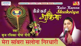 मेरा सावरा सलोना गिरधारी ! Banke Bihari Bhajan ! Braj Rasika Deepa Didi ! Devotional Song #Saawariya