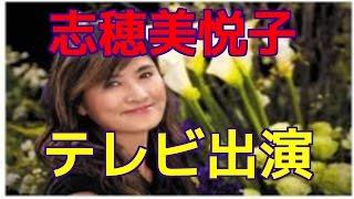 長渕剛の妻・志穂美悦子、31年ぶり出演「徹子の部屋」で夫語る