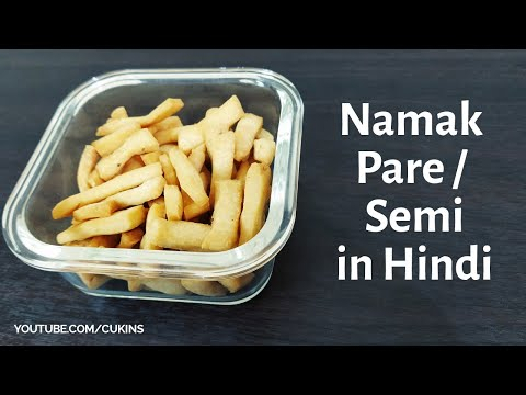 Crispy Namakpare / Semi ghar par kaise banyein