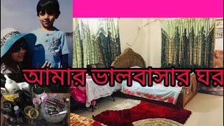 আমার ভালবাসার ঘর | মনের মত করে ঘর সাজালাম আজ | My lovely House Tour |Bangladeshi blogger #Payel
