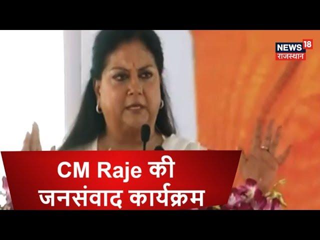 Jaipur: CM Raje ?? ??????? ????????? LIVE