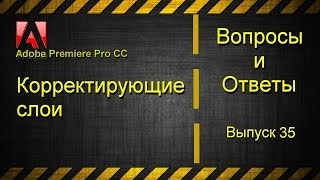Adobe Premiere Pro CC. Корректирующие слои