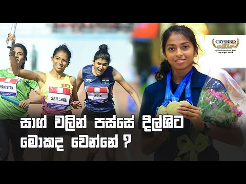 සාග් වලින් පස්සේ දිල්ශිට මොකද වෙන්නේ? Dilshi Kumarasinghe