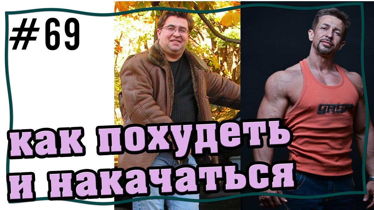как похудеть и накачаться    жир в  мышцы - YouTube 27ad3b58de0