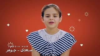 اعلان مستشفى الناس  وده مين  رمضان 2020