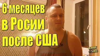 6 месяцев жизни в России после США! Зачем вернулся? #586 Алекс Простой
